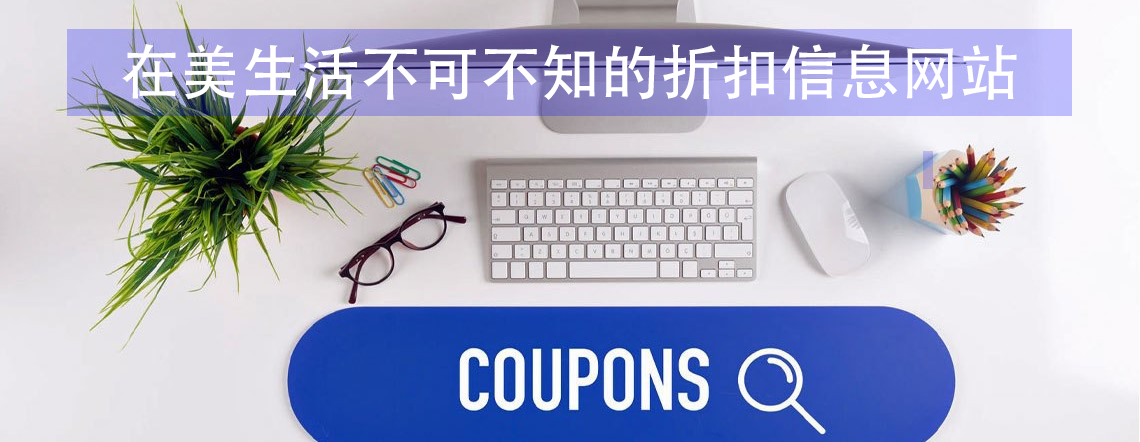 在美生活不可不知的十大折扣信息网站(Top Ten Discounts Web Sites)